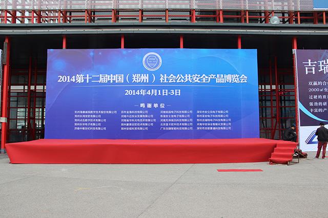 2014第十二届郑州安博会现场回顾