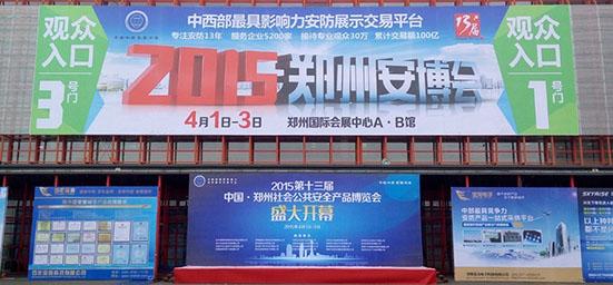 2015第十三届郑州安博会现场回顾