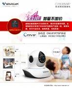 河南睦大电子科技有限公司C7838WIP家用网络摄像机