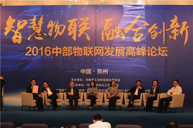2016中部物联网发展高峰论坛