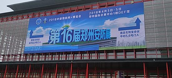 第16届郑州安博会圆满落幕,明年4月我们再相会!